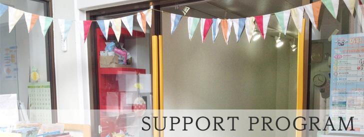 サポート支援
